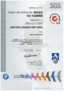 環境IS014001認証取得