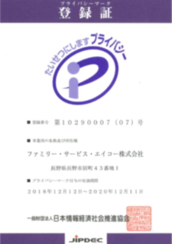 プライバシーマークを認定取得(第10290007号)